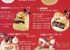 クリスマスケーキの予約はお済みですか?