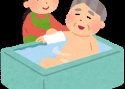介護の豆知識【入浴介助】
